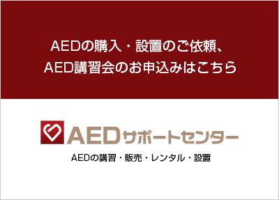 AEDサポートセンター